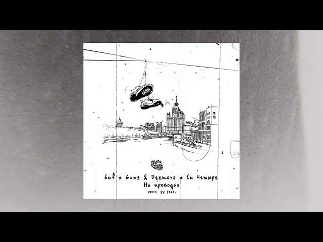 Гуф & DEEMARS & GUNZ & Си Четыре - На проводах    Official Audio