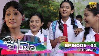 Husmak Tharamata | Episode 01 | 2019-05-03 Thumbnail