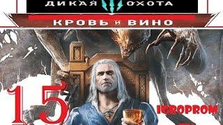 Ведьмак КРОВЬ И ВИНО 15 Сказка и Секс 18+