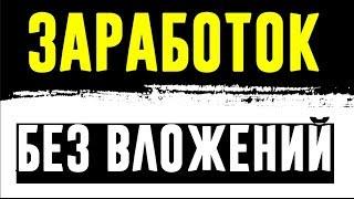 САМЫЙ РАСПРОСТРАНЕННЫЙ САЙТ для заработка ДЕНЕГ в интернете БЕЗ ВЛОЖЕНИЙ!!!