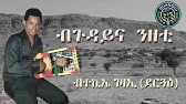 New Eritrean REMIX Music 2015 #ብጉዳይና ንዘቲ# by tekie gezae(ደርጓዕ)