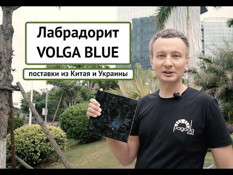 Лабрадорит Volga Blue - поставки изделий из Китая в СНГ и другие страны.