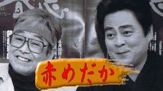 立川談春 赤めだについて語る 今回、その談志を演じるのは、ビートたけ...