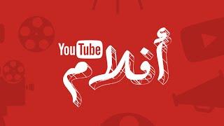YouTube أفلام