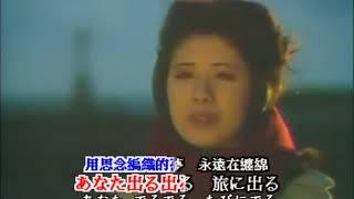 森昌子-北寒港、日本演歌・カラオケ、オリジナル歌手、中国語の訳文&解說