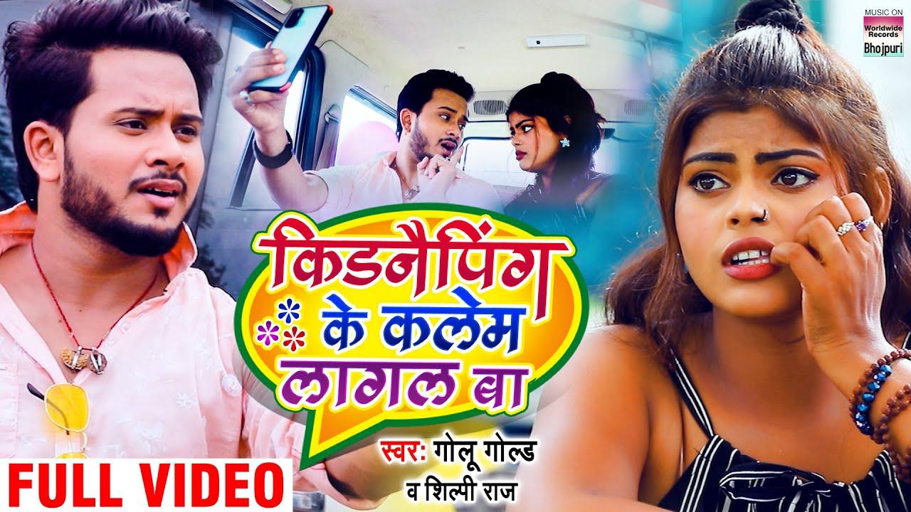 #Viral Video   किडनैपिंग के कलेम लागल बा   #Golu Gold   Kidnapping Ke Kalem   Bhojpuri Viral Videos