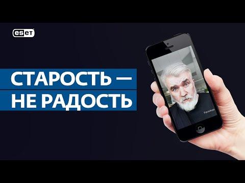 Осторожно — мошенники! Как не поседеть наяву из-за фальшивого FaceApp 😱
