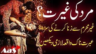 Gair Mehram Se Zina Karne Ki Saza??   Mard Ki Gairat?    Syed Ahsan AaS
