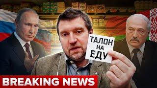 Мечты россиян сбываются: продуктовые карточки. $1 млрд кредита для Беларуси. Дмитрий Потапенко