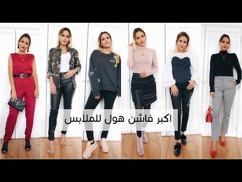 أكبر فيديو مشتريات | سلسلة : فاشن وبس | Huge Fashion Haul , Zara , H&M , Mango