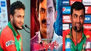 আয়নাবাজি সিনেমা নিয়ে একি বললেন তামিম ও সাকিব | Tamim Iqbal | Shakib al Hasan | Bangla News Today