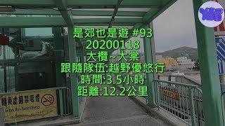 是郊也是遊 #93 20200118 大欖~大棠黃泥墩村 (香港千島湖)