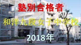 和洋九段女子中学校 2018年春 塾別合格者
