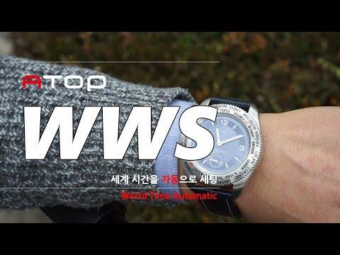 ATOP 월드타임 패션 손목시계 WWS 3A (세계시간 세팅하는 법)