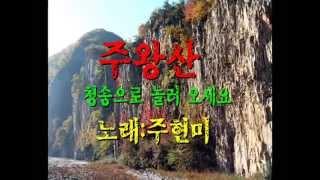 주왕산-주현미