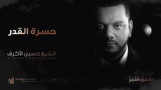حسرة القدر | الشيخ حسين الأكرف
