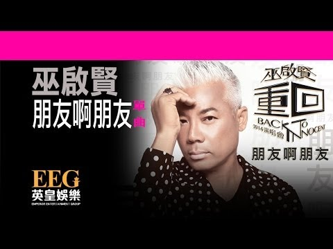 《朋友啊朋友》巫啓賢 Eric Moo OFFICIAL官方完整版[LYRICS][HD][歌詞版][MV]