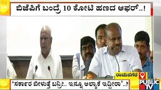 CM Says BJP Leaders Have Offered 10 Crores To JDS MLAs To Quit Party