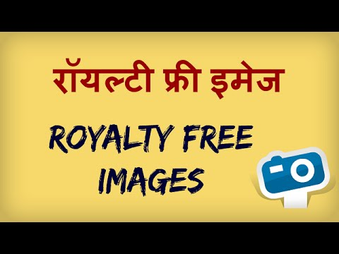 Royalty Free Images Where To Get Copyright Free Images? Graphic Stock Tutorial
