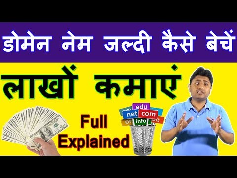 How To Sell Domain Names Fast | Domain Name Sell Kaise Kare | Sell Domain Name Free