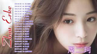 Zhou Erke周二珂最好的歌 - 周二珂的歌曲列表 - 互聯網上最受歡迎的歌曲 - The Best Of Erke Zhou