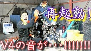 V4エンジンを2キャブで駆動させると音が・・・・・・ 謎のⅤ型4気筒エンジンのバイクをレストア4