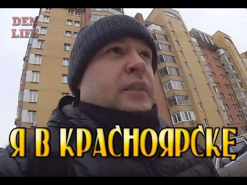 знакомства лесби красноярск обсуждение