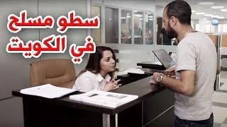سطو مسلح لأردني في الكويت
