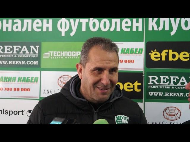 Димитър Димитров след Берое - Етър (16.02.2020 )