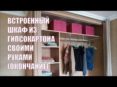 Встроенный шкаф из гипсокартона своими руками. (Окончание).