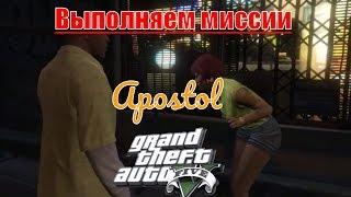 Прохождение Grand Theft Auto V (GTA 5) выполняем МИССИИ