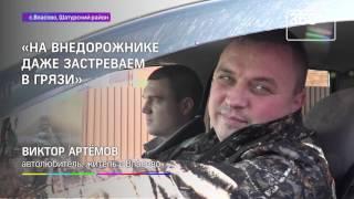 Грязь мешает выбраться из дома жителям села Власово