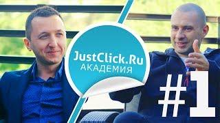 Олег Горячо - Стать миллионером до 30 лет! JustСlick Академия #1