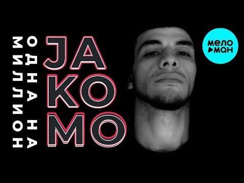 Jakomo - Одна на миллион Single