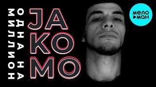 Jakomo  - Одна на миллион (Single 2019)