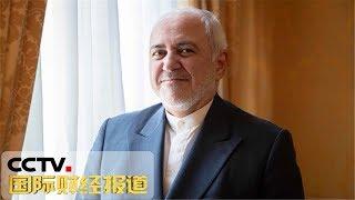 [国际财经报道]热点扫描 伊朗政府发言人:扎里夫比亚里茨之行富有成效  CCTV财经