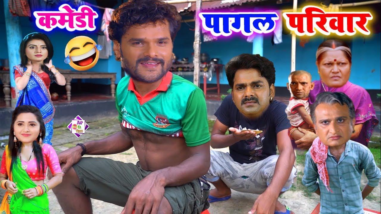 खेसारी के कारण PUBG हुआ बंद-Viral Video-भोजपुरी की सुपरहिट कमेडी-Khesari Pubg Comedy- Aap Ka Video😂🤣