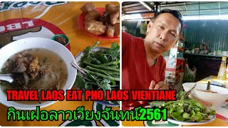 TRAVEL LAOS EAT PHO LAOS VIENTIANE 2018 กินเฝอลาวที่เวียงจันทน์