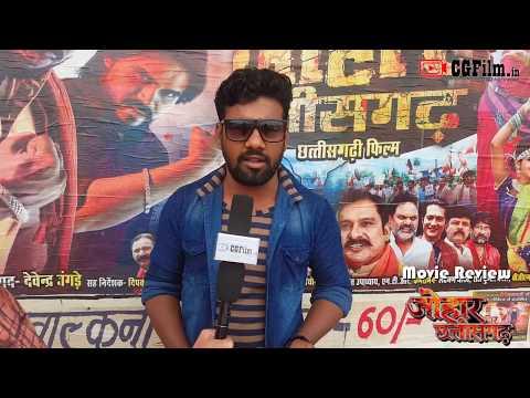 Film Review जोहर छत्तीसगढ़ - Johar Chhattisgarh Cg Film Asst. Director Roshan Shriwas