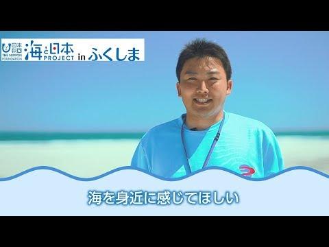 海のそなえ 福島県いわき海浜自然の家 江間晃一 日本財団 海と日本PROJECT in ふくしま 2018 #31