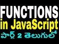 Functions in JavaScript in telugu part 2
