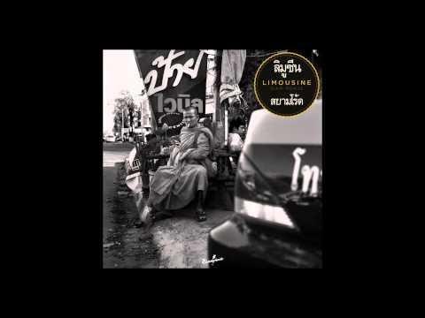 Limousine - Sad Sun