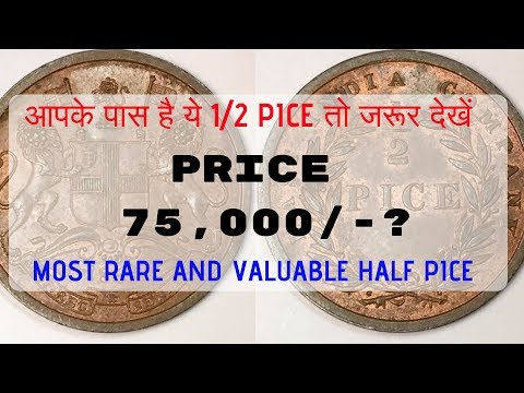 1/2 PICE MOST RARE AND VALUABLE BRITISH INDIA COIN || 1/2 पैसे के सबसे कीमती सिक्के