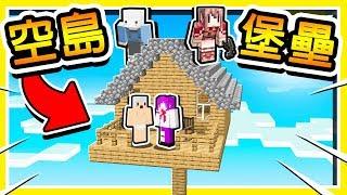 Minecraft 超高建造【空島堡壘】😂 !! 一人一座【堡壘】建材用錢買 !! Ft. 小白 羽毛 小光 !! 全字幕