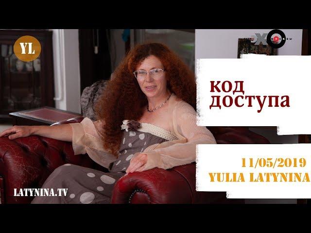 LatyninaTV / Код Доступа / 11.05.2019/ Юлия Латынина