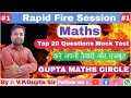 #1 Rapid Fire Sessions || Top 20 Mock Test || By :- V.P.Gupta Sir ||