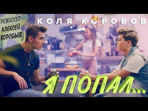 Коля Коробов - Я попал (режиссёр Алексей Воробьев)
