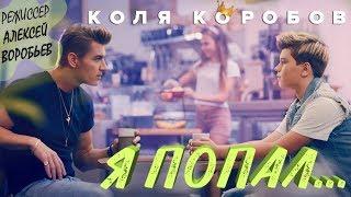 Коля Коробов - Я попал (режиссёр Алексей Воробьев) Премьера 2018
