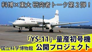 YS-11量産初号機 科博×東大 研究者トーク 第2弾 !