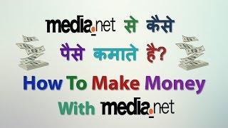 How to Earn Money with Media.net Best Google AdSense Alternative?
